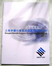 上海申模计算机系统集成有限公司宣传册