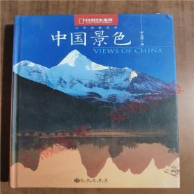 中国景色(内页有水印)   正版图书