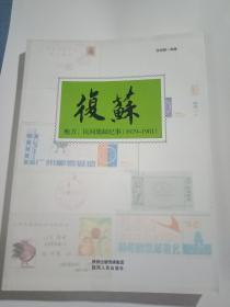 复苏——地方、民间集邮纪事(1979-1981)  1版1印    书9品如图