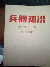 兵器知识2007年合订本(1-4期)