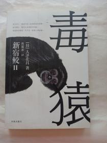 毒猿:新宿鲛II