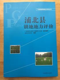正版现货 浦北县耕地地力评价 广西科学技术出版社