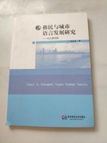 移民与城市语言发展研究:以上海为例