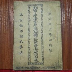 北京永安堂参茸胶体丸散膏丹价目表(1933年左右出版的)