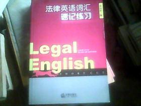 法律英语词汇速记练习