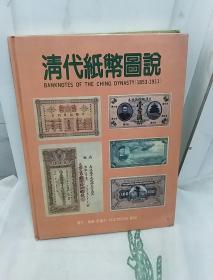 清代纸币图说(许义宗)