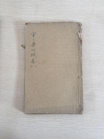 雷公炮制药性解 三册六卷全 光绪年间木刻
