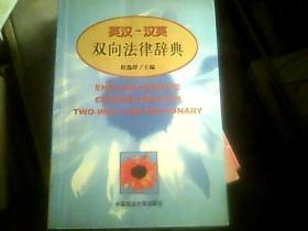 英汉—汉英双向法律辞典