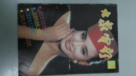 大众电影1991.11