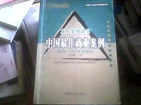 北大案例课堂:中国最佳商业案例(2002-2003年度报告)(16开)
