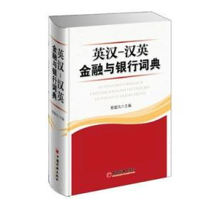 英汉汉英金融与银行词典