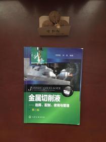 金属切削液:选择、配制、使用与管理(第2版)