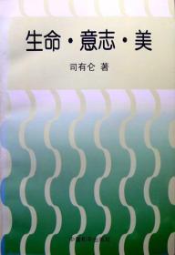 生命・意志・美(司有仑先生美学名作)(1996年一版二印,自藏,品相十品近全新)