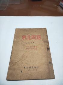 东北问题【第二集】东北抗日联军十四年苦斗简史