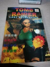TOMB RAIDER 4完全攻略本