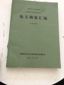 中国稀土学会第四次 全国稀土分析论文报告会 论文摘要汇编 分光光度
