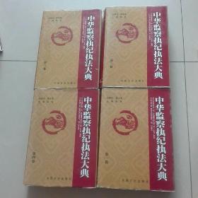 中华监察执纪执法大典(全四卷)