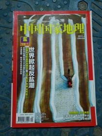 中国国家地理2011.4