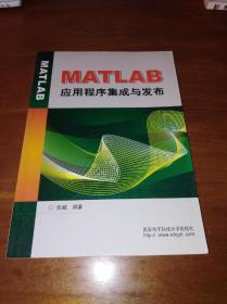 MATLAB应用程序集成与发布