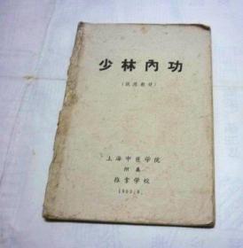 少林内功 上海中医学院附属推拿学校