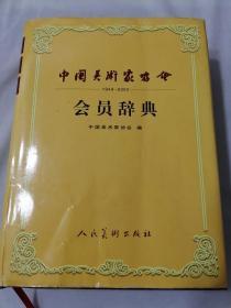 中国美术家协会会员辞典:1949~2002