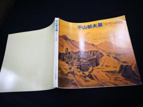 平山郁夫 天竺の道 画展图录 旅行写生165幅 风景素描