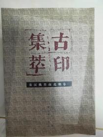 古印集萃秦汉魏晋南北朝卷一