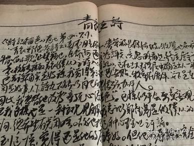 罕见郭沫若手稿,世界罕见。