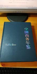 中国商务年鉴2015