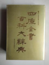 四库全书百科大辞典