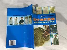 棒针编织基础——手工坊毛衣编织基础系列