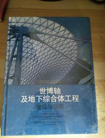 世博轴及地下综合体工程建设与管理