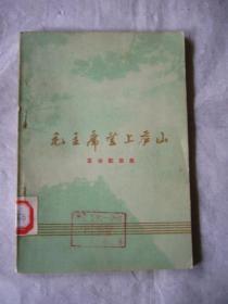 革命歌曲集:毛主席登上庐山 乐谱80面