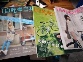 买满就送 三本日文版自行车生活刊物