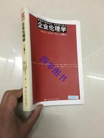 企业伦理学--诚信道德、职业操守与案例(第10版)