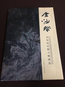 金沙祭:刘学伦中国人物画选