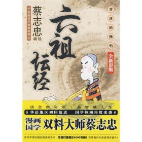 六祖坛经:曹溪的佛唱(全新彩版)