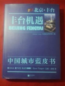 丰台机遇:中国城市蓝皮书