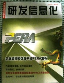 研发信息化(2007年秋季刊)