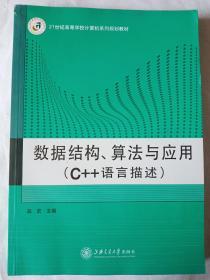 数据结构、算法与应用(C++语言描述)