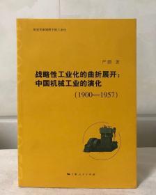 战略性工业化的曲折展开:中国机械工业的演化(1900—1957)