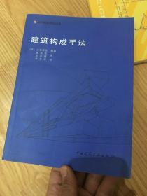 建筑构成手法:国外建筑理论译丛