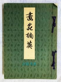 清末时期日本珂罗版:画苑摘英 (缎面精装,多幅中国古代作品)