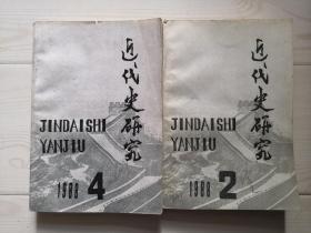 近代史研究  1988 年第二 第四 两册