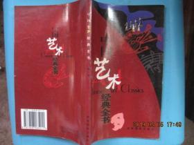 魔术-----中国艺术经典全书(2003年1版1印)
