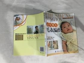 初生婴儿毛衣编织