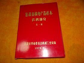 甘肃省机电产品样本·农机部分【第一册】