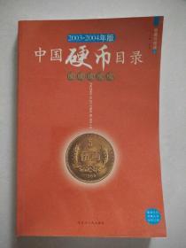 中国硬币目录