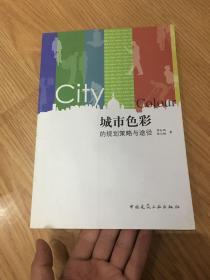 城市色彩的规划策略与途径
