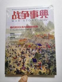 战争事典049